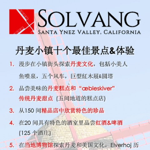 Chinese translation 10 things to do in Solvang